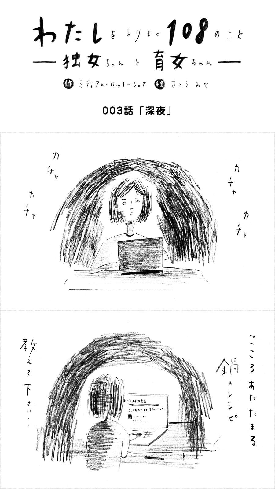003_独女ちゃん_深夜_100