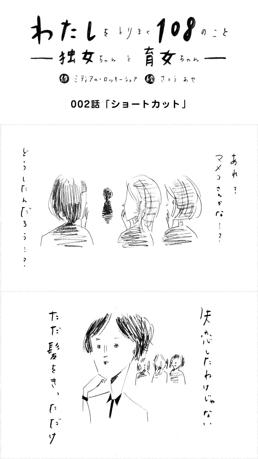 002_独女ちゃん_ショートカット_002_100