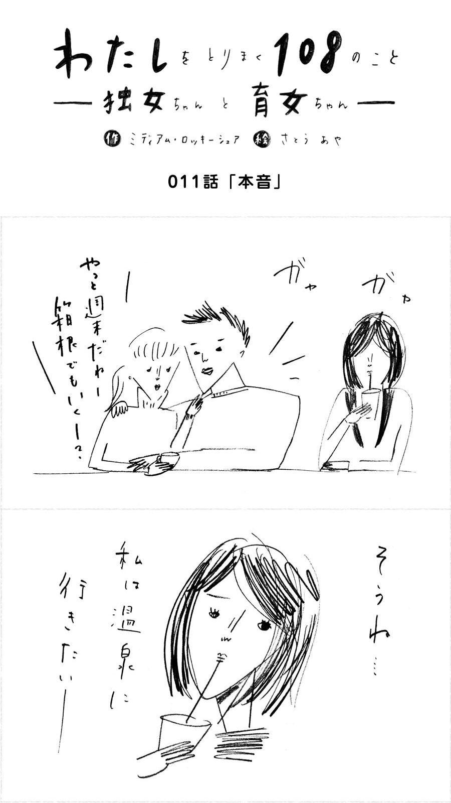 011_独女ちゃん_本音_002