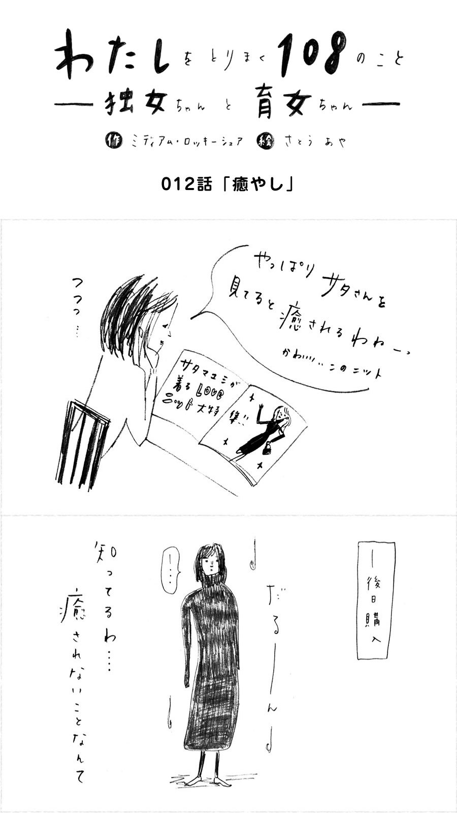 012_独女ちゃん_癒やし_002