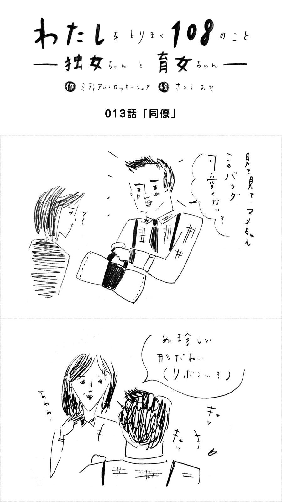 013_独女ちゃん_同僚_002
