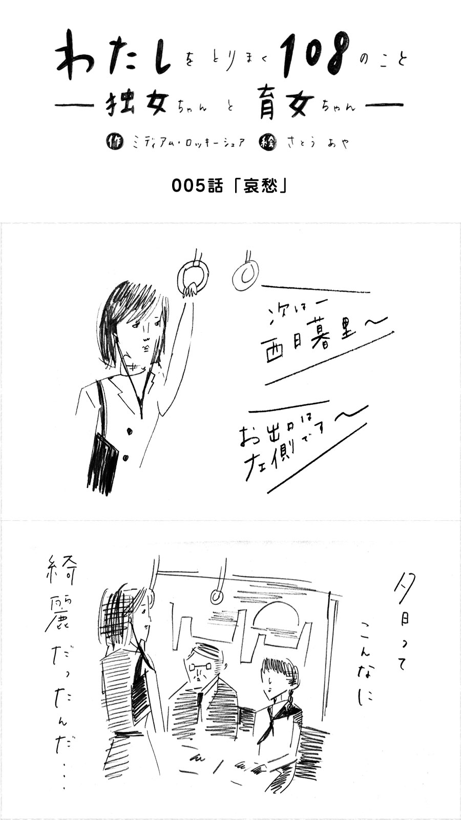 005_独女ちゃん_哀愁_003