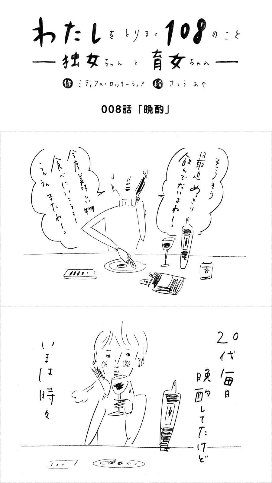 008_独女ちゃん_晩酌_003