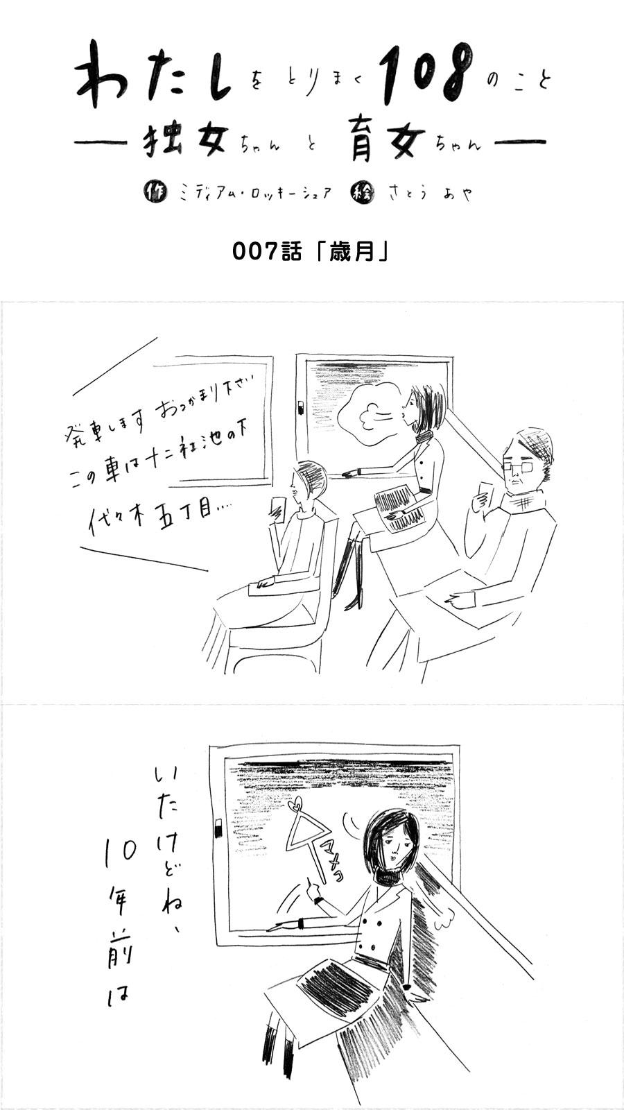 007_独女ちゃん_歳月_003