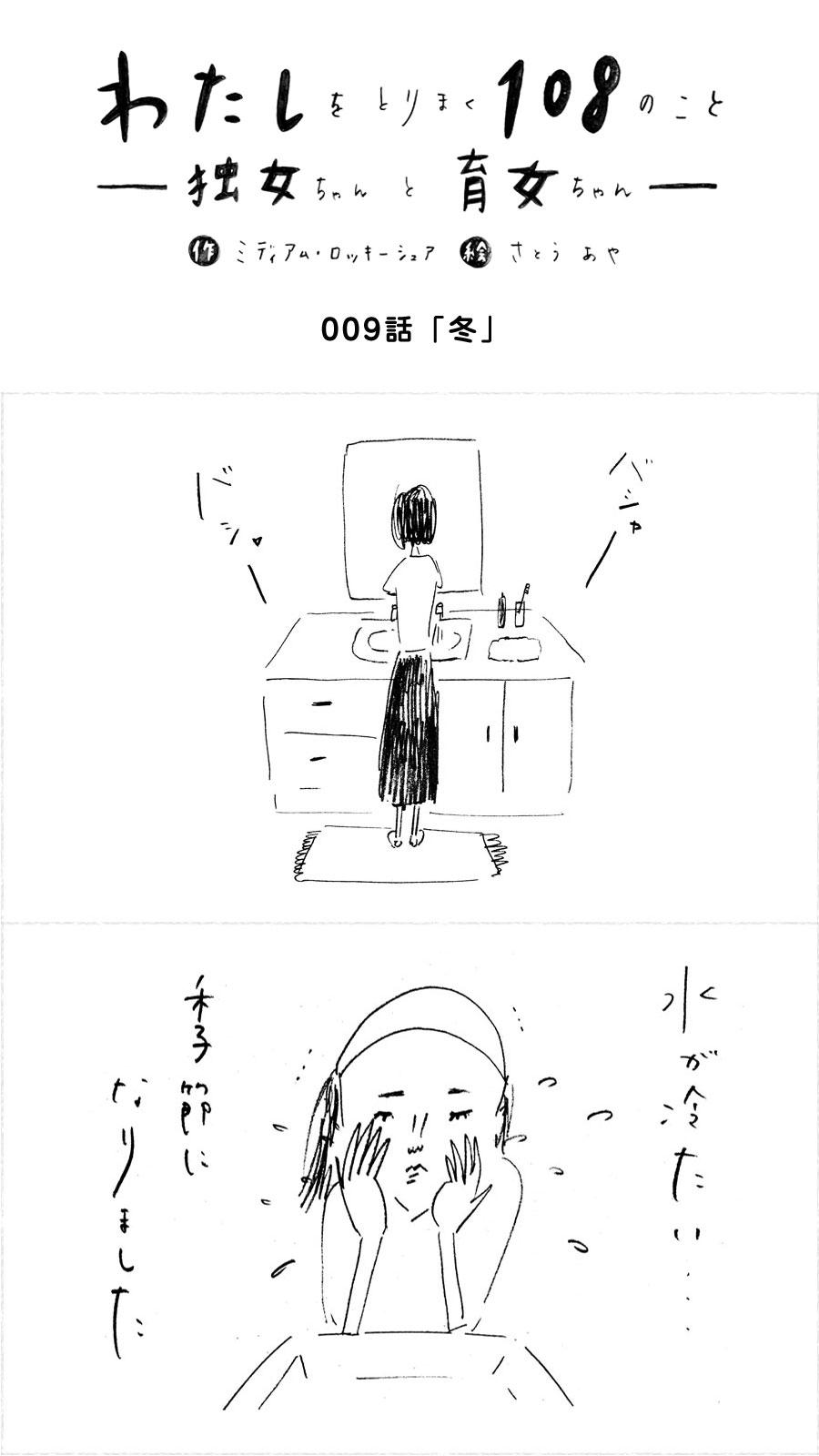 009_独女ちゃん_冬_002