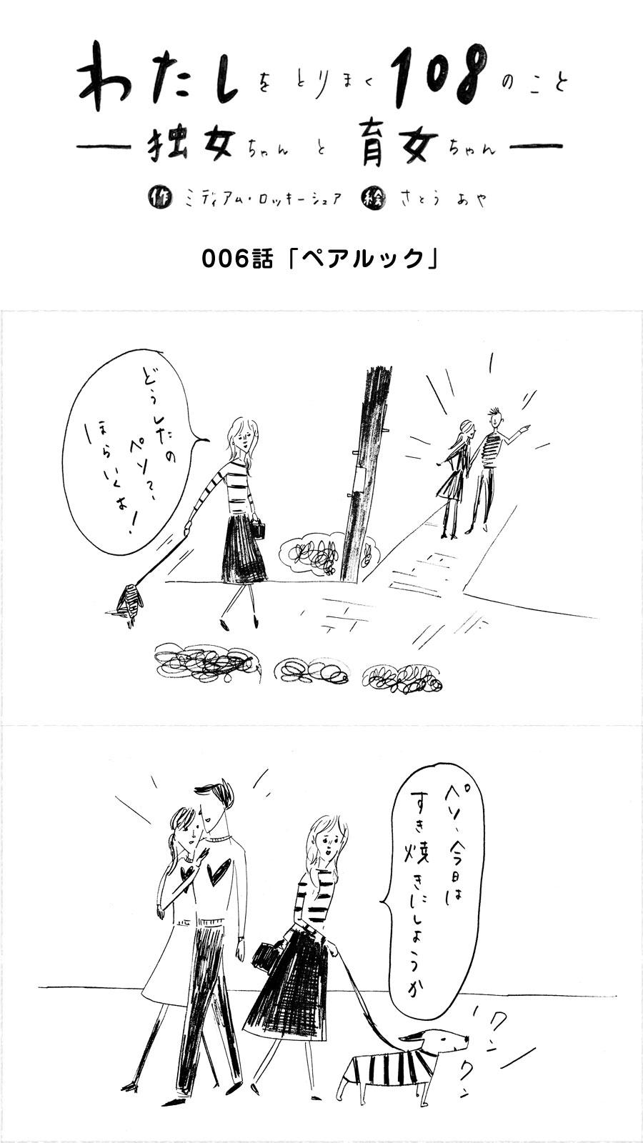 006_独女ちゃん_ペアルック_003