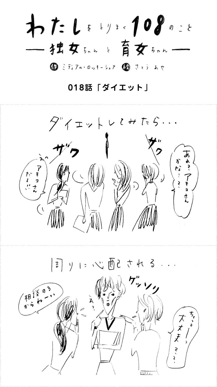 018_独女ちゃん_ダイエット_001