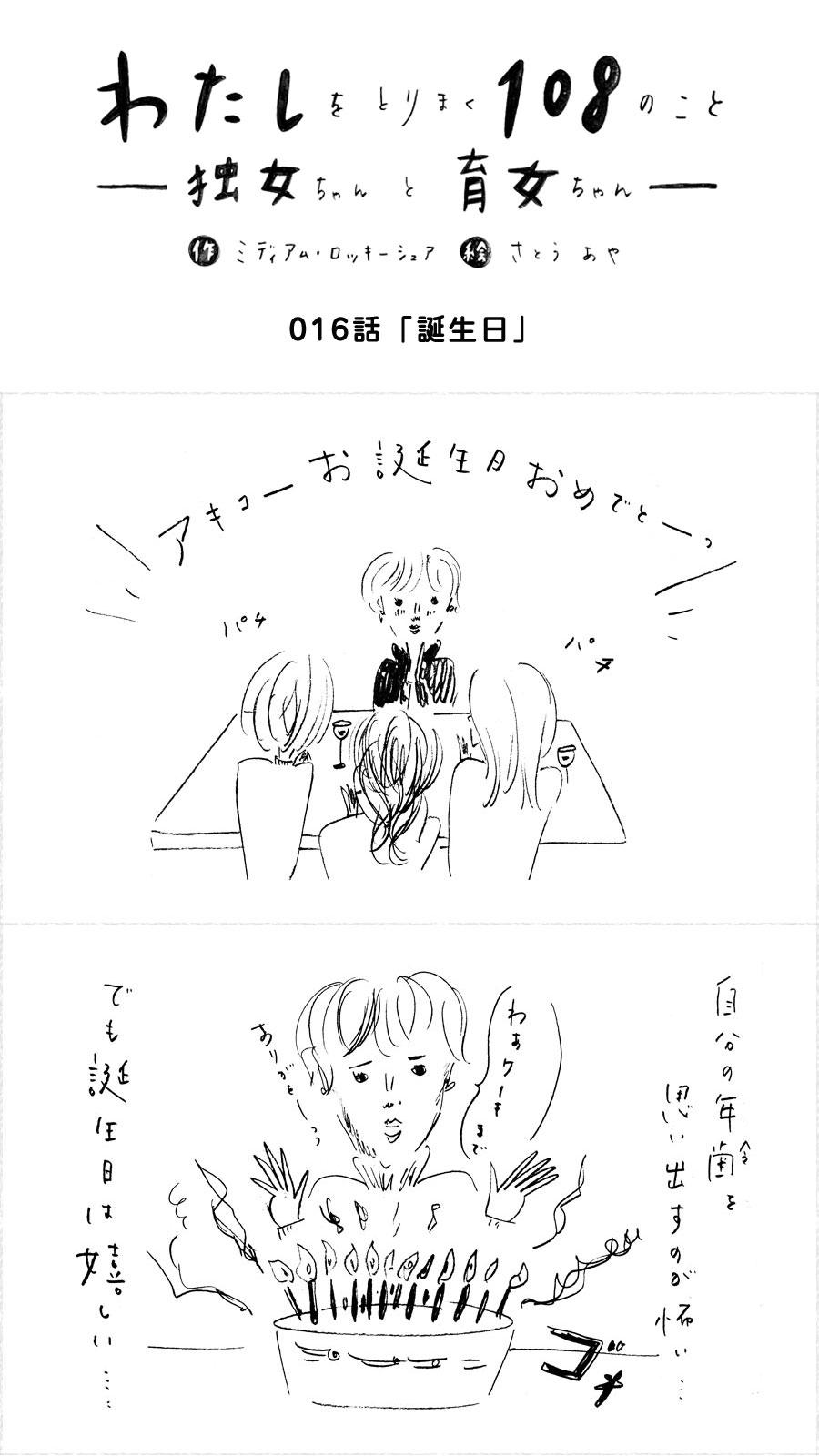 016_独女ちゃん_誕生日_001