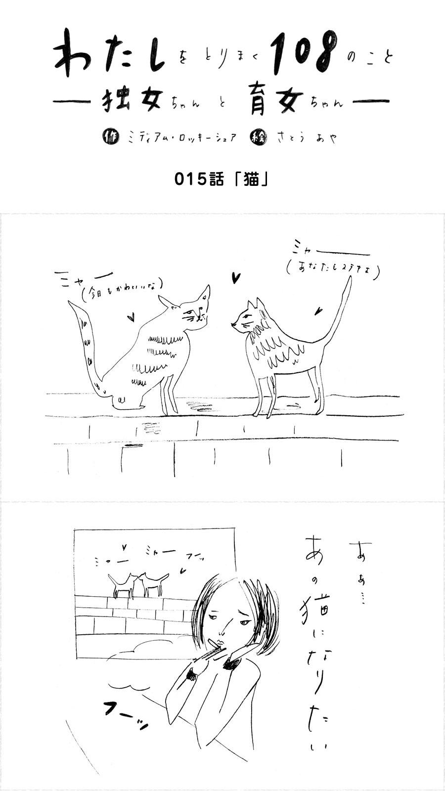 015_独女ちゃん_猫_001