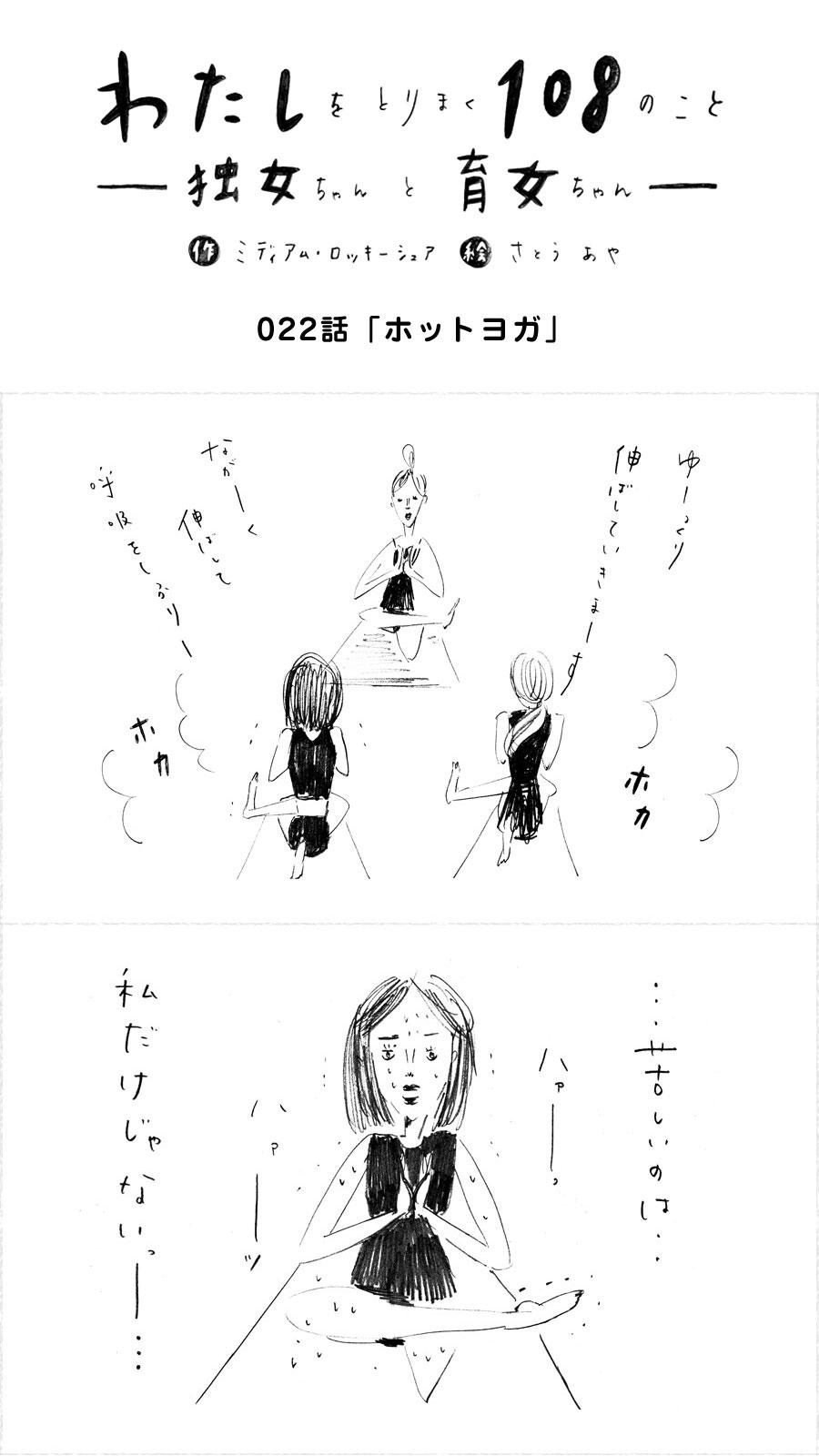 022_独女ちゃん_ホットヨガ_001