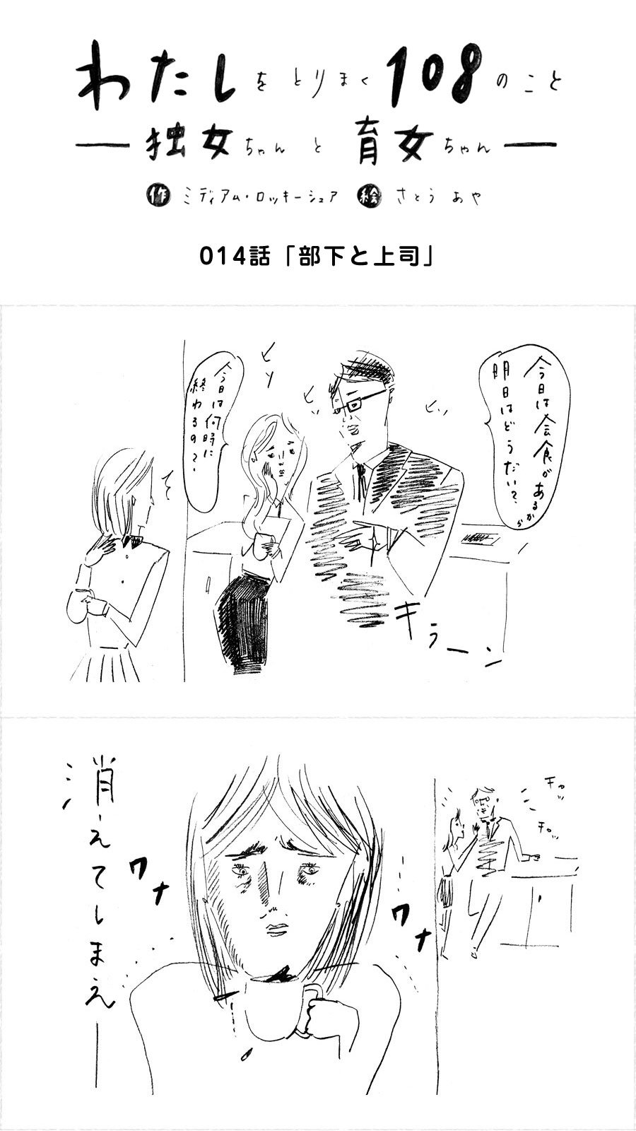 014_独女ちゃん_部下と上司_001