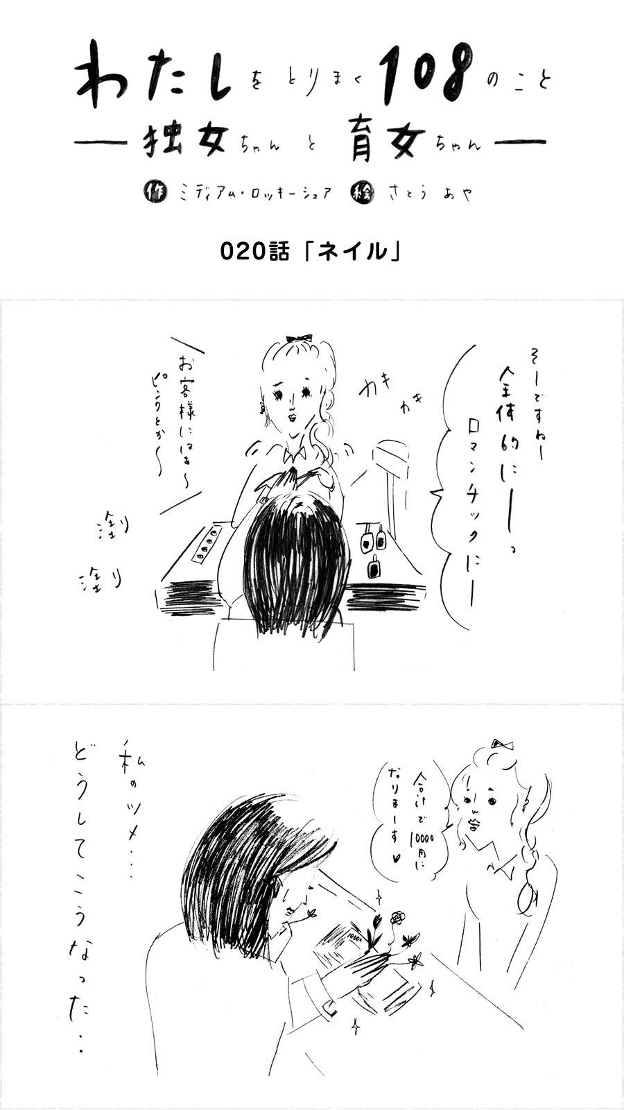 020_独女ちゃん_ネイル_001