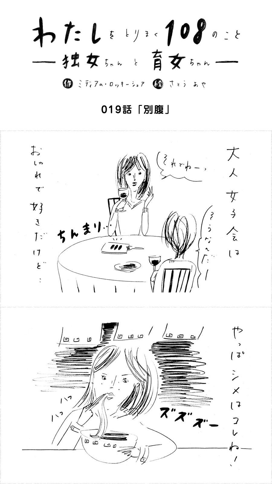 019_独女ちゃん_別腹_001