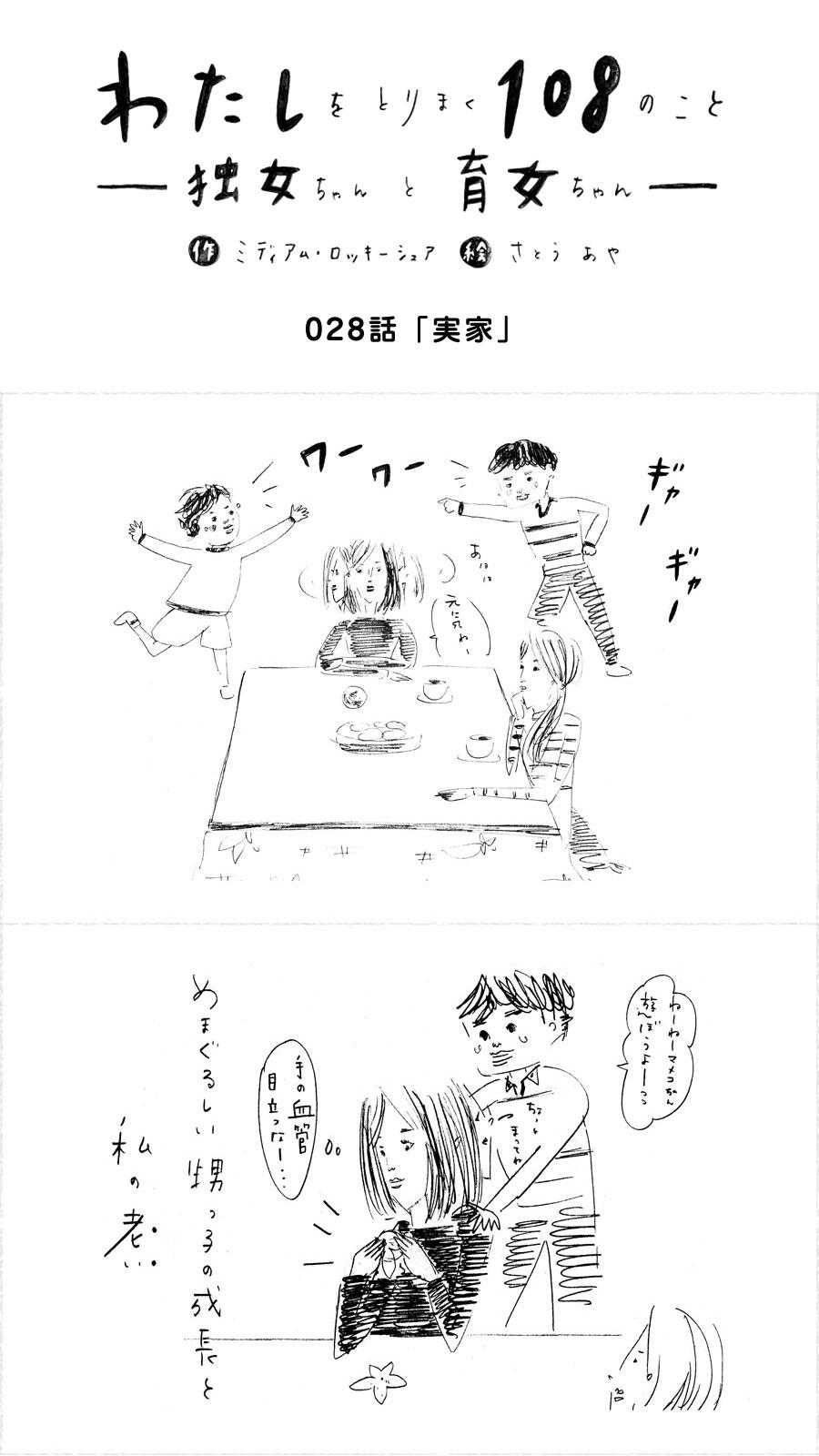 0028_実家_独女ちゃん_000