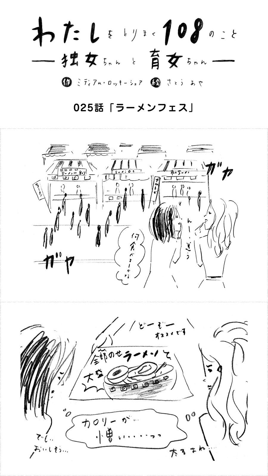 0025_独女ちゃん_ラーメンフェス_000
