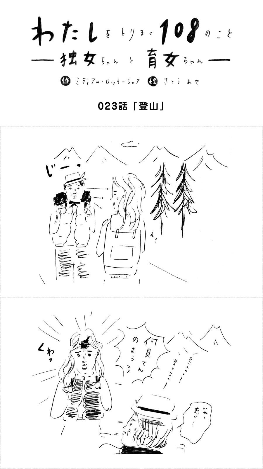 0023_独女ちゃん_登山_000