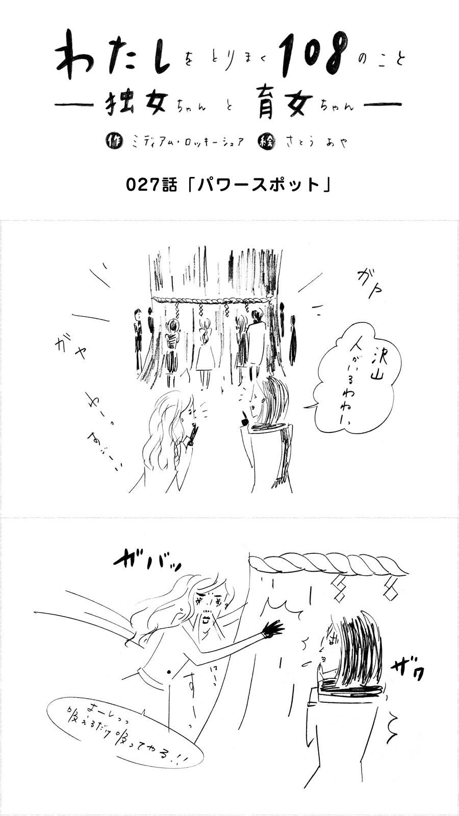 0027_独女ちゃん_パワースポット_000