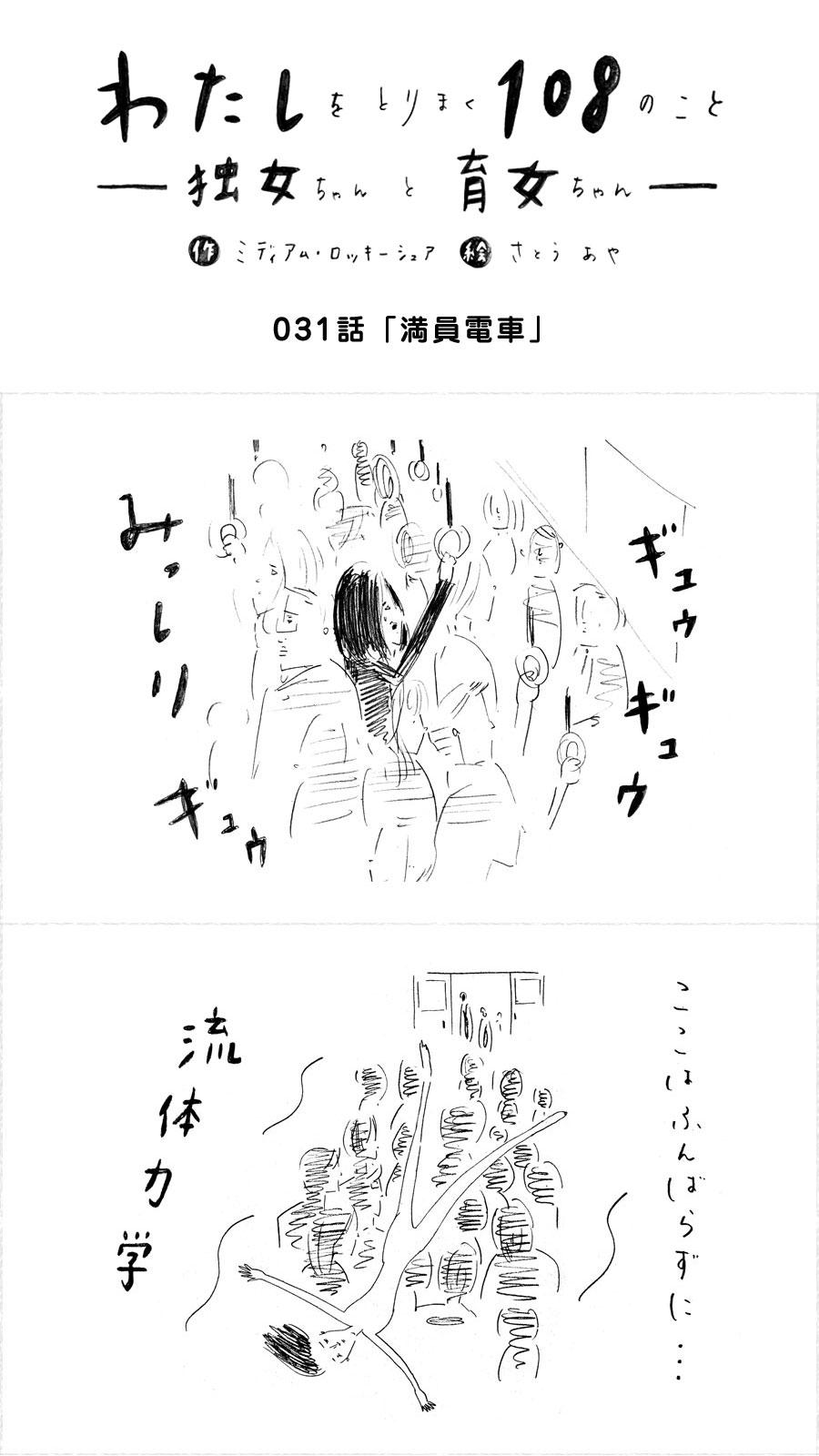 0031_満員電車_独女ちゃん_000