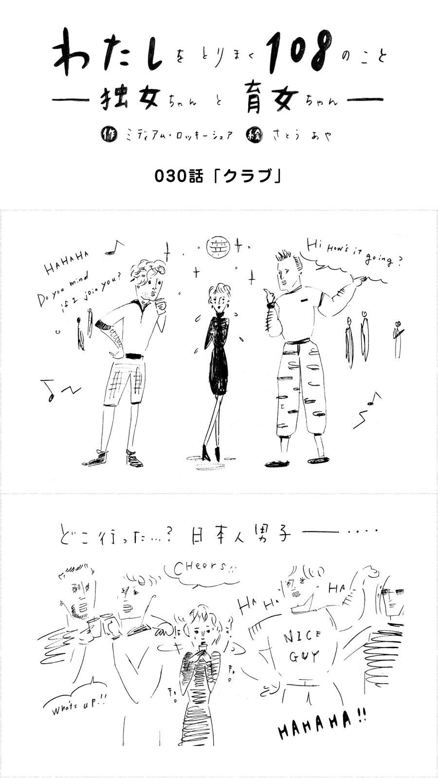 0030_独女ちゃん_クラブ_000