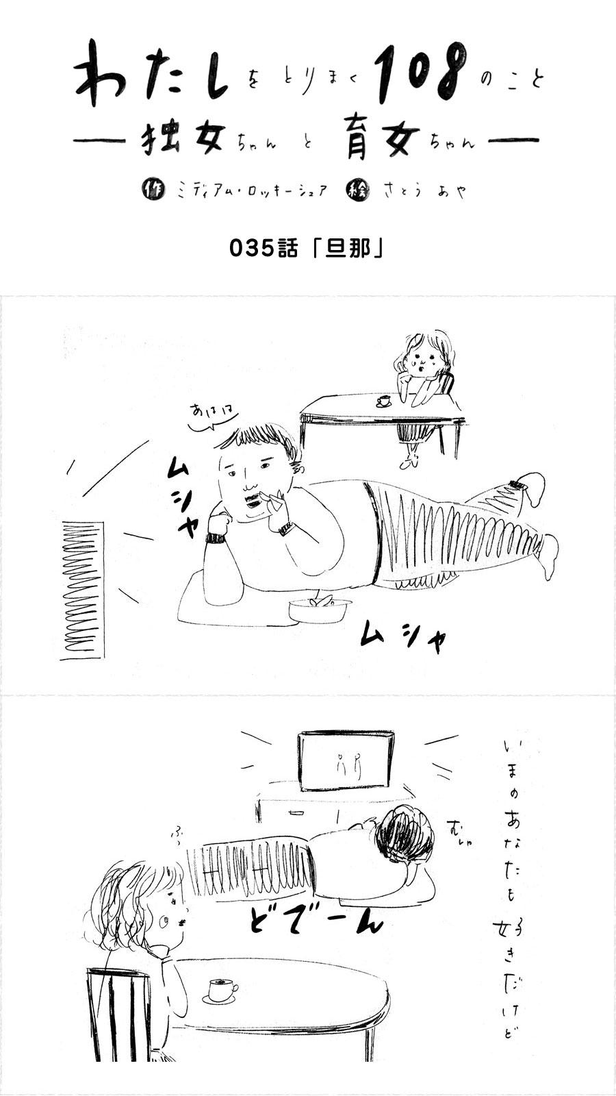 035_旦那_育女ちゃん_000