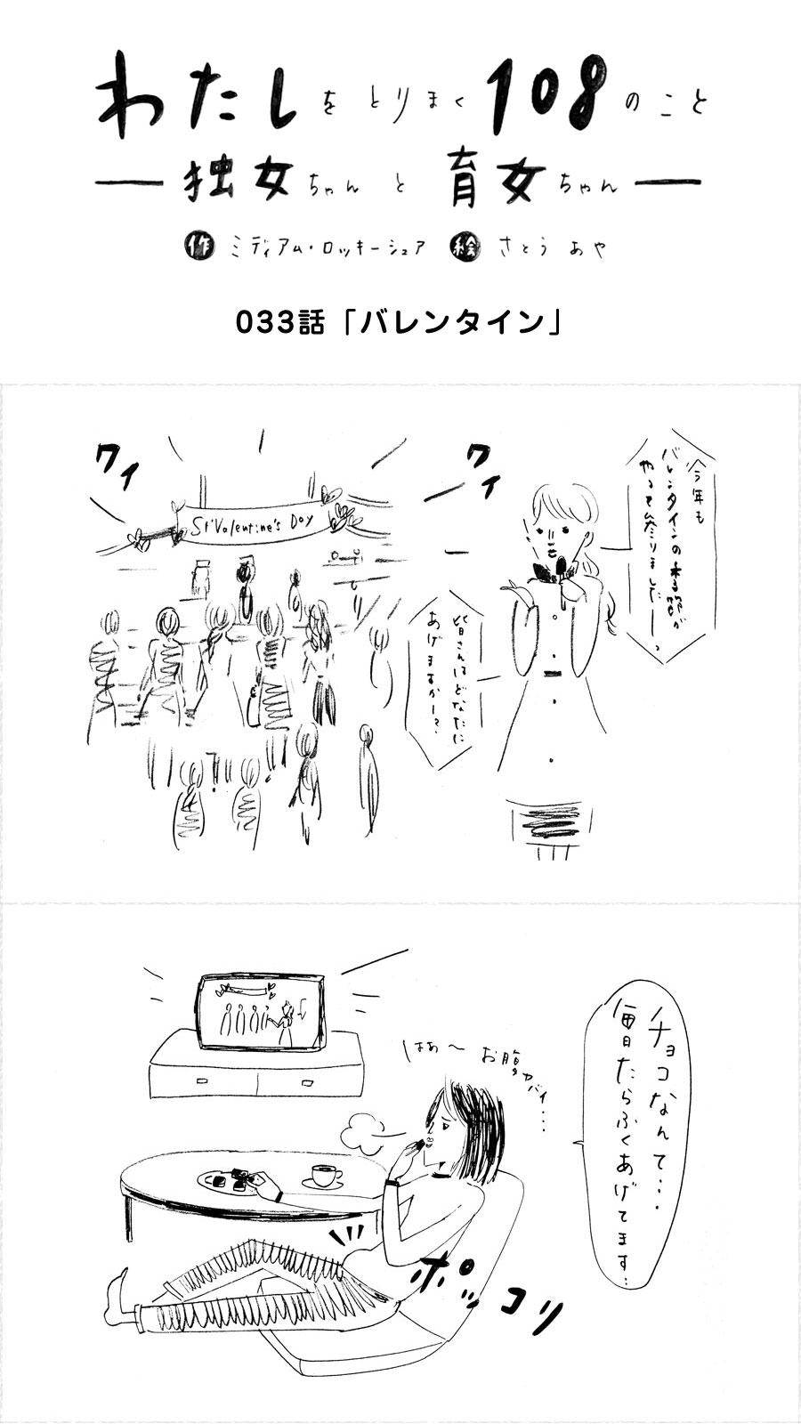033_バレンタイン_独女ちゃん_000