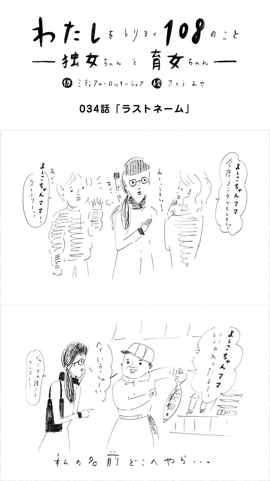 034_ラストネーム_育女ちゃん_000
