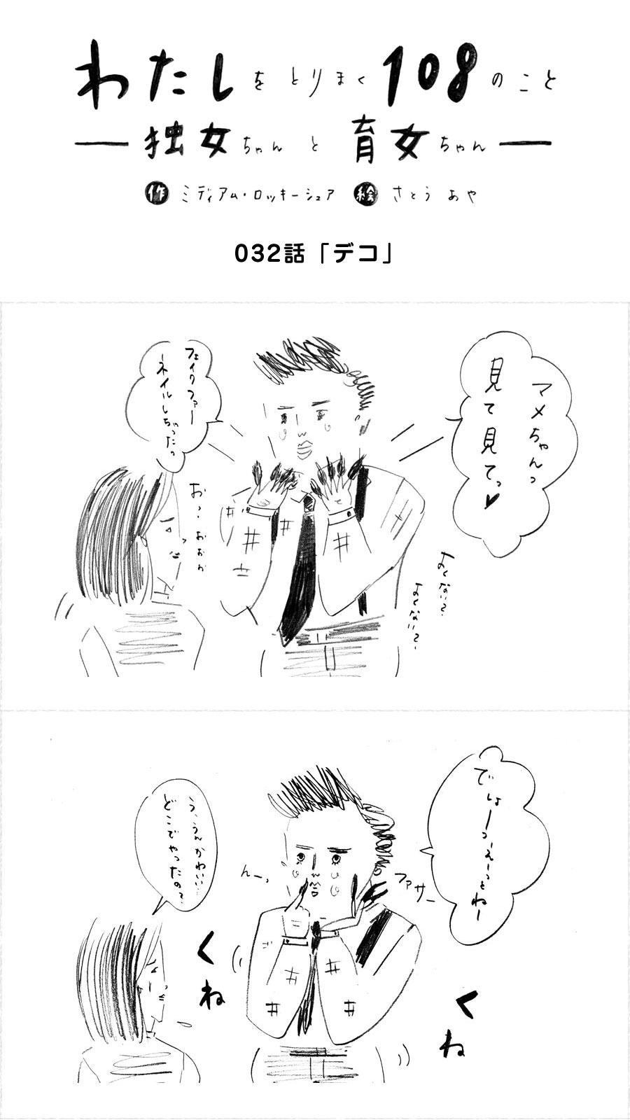 032_デコ_独女ちゃん_000