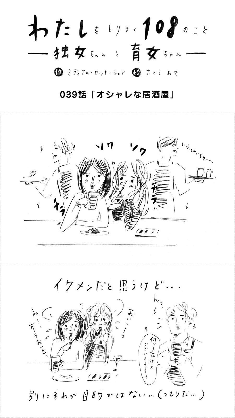 039_オシャレな居酒屋_独女ちゃん_000