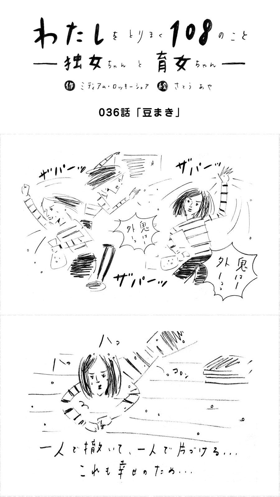 036_豆まき_独女ちゃん_000
