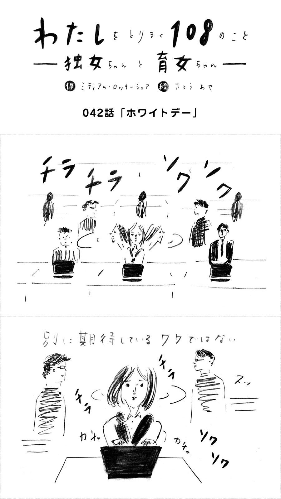 042_ホワイトデー_独女ちゃん_000