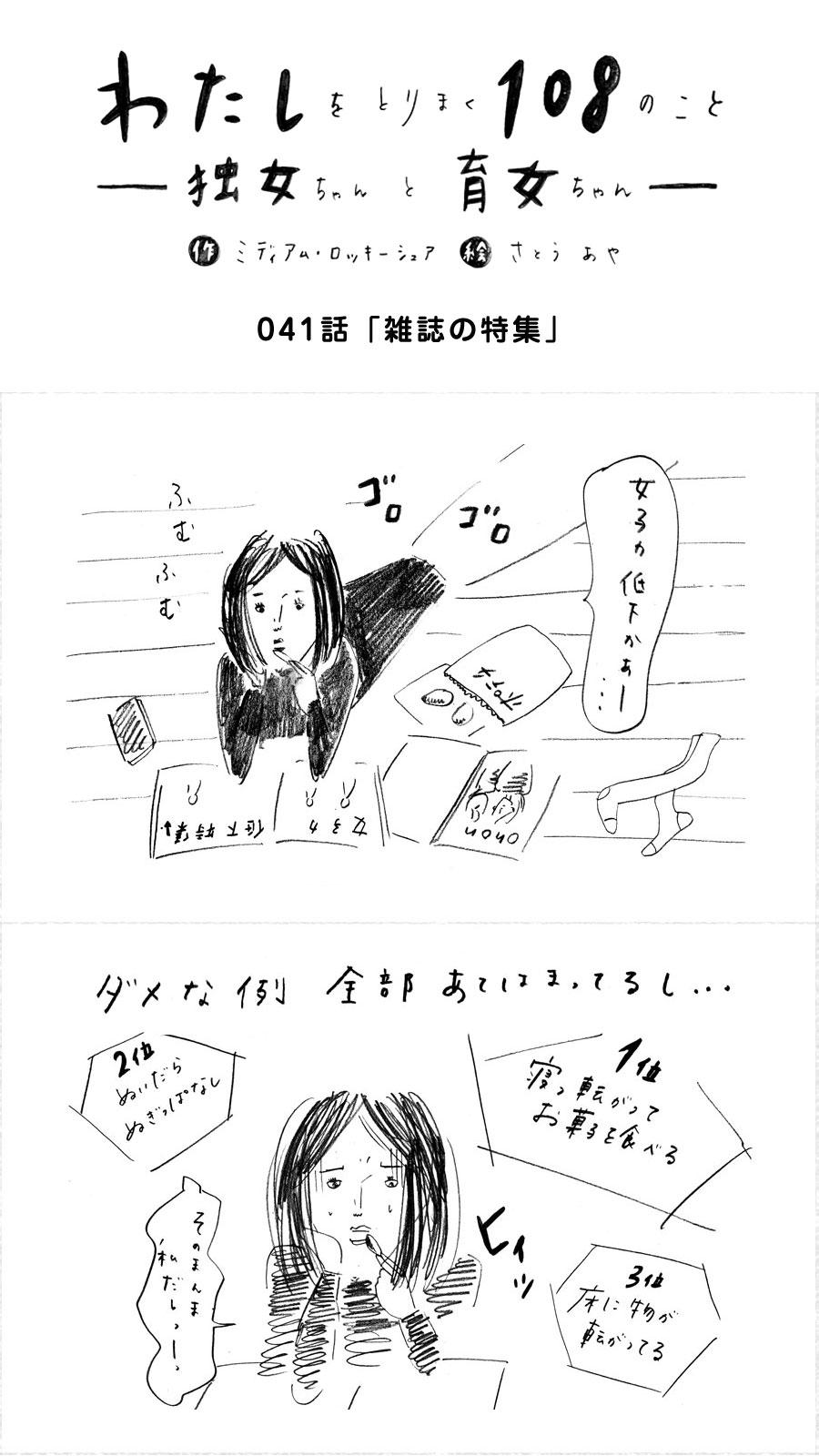 041_雑誌の特集_独女ちゃん_000