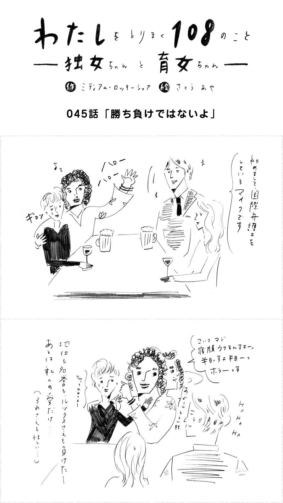 045_勝ち負けではないよ_独女ちゃん_000