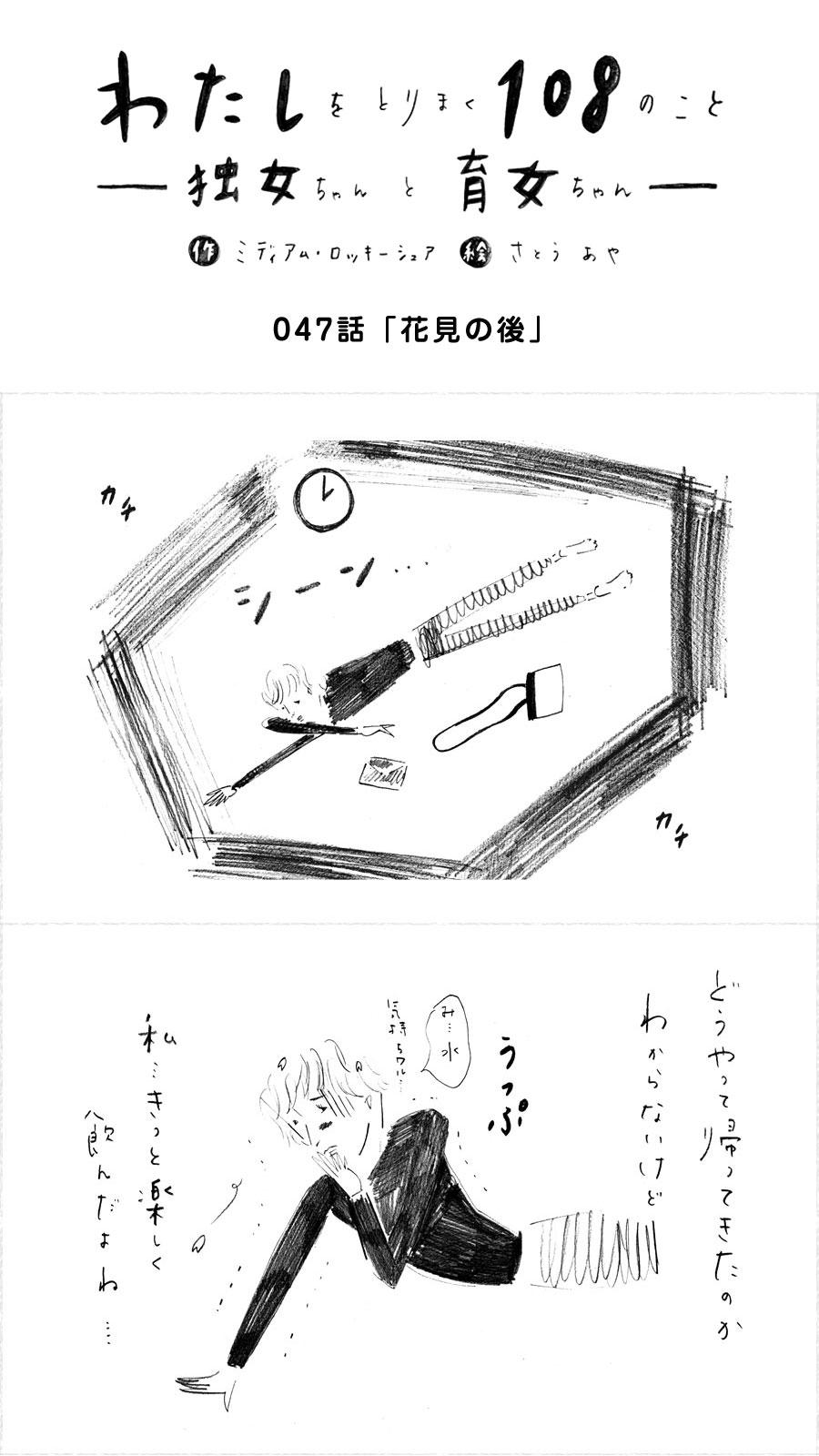 047_花見の後_独女ちゃん_000