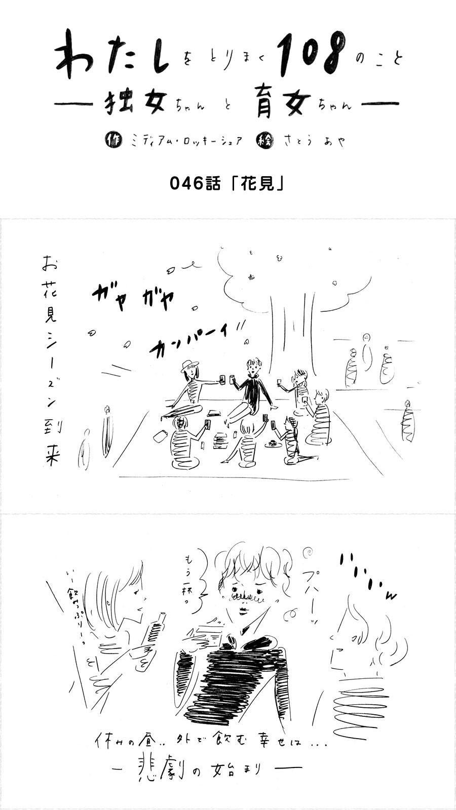046_花見_独女ちゃん_000