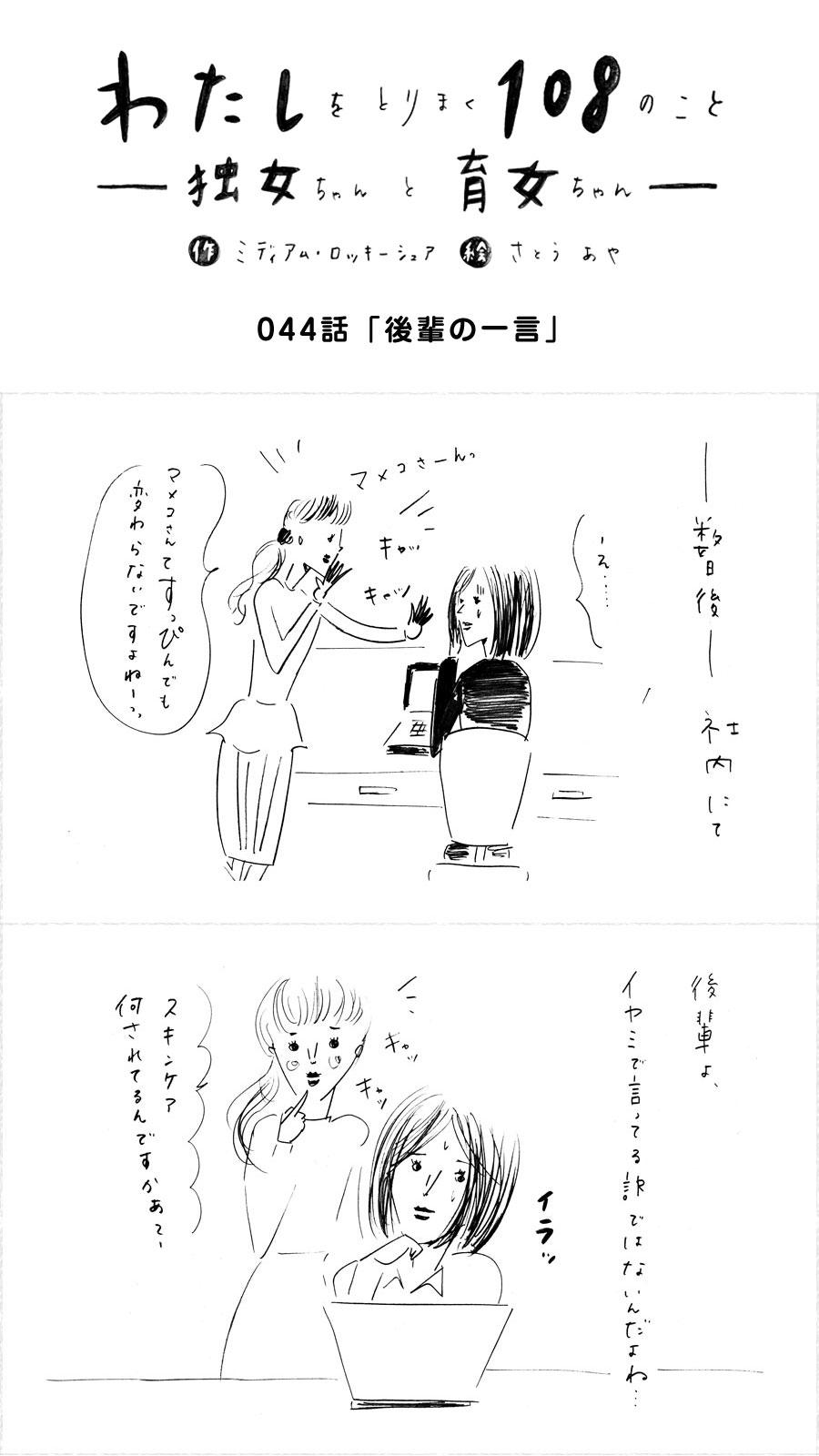 044_後輩の一言_独女ちゃん_000