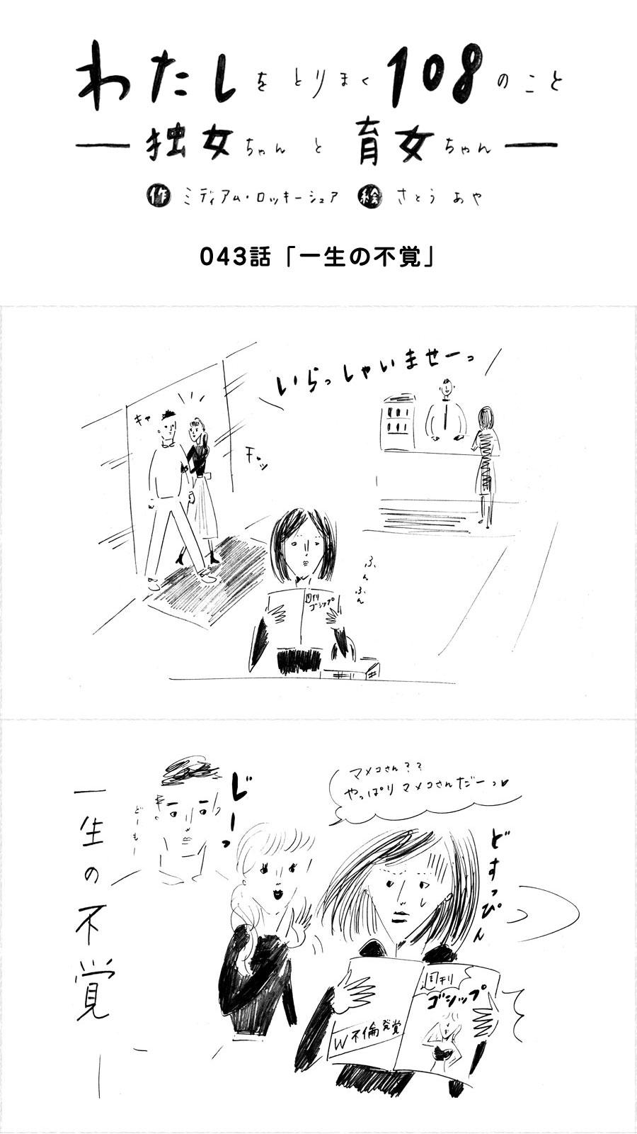 043_一生の不覚_独女ちゃん_000